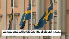 لماذا أصبحت السويد منطقة غنية بشركات التكنولوجيا الناشئة؟