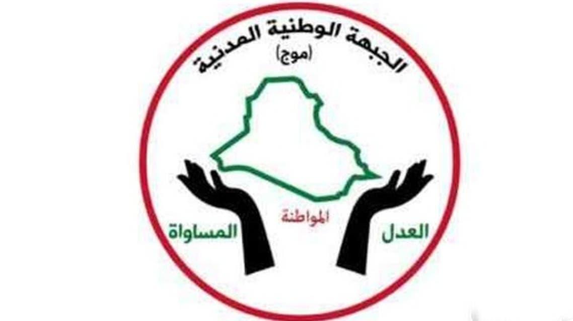 جبهة موج العراق علاوي
