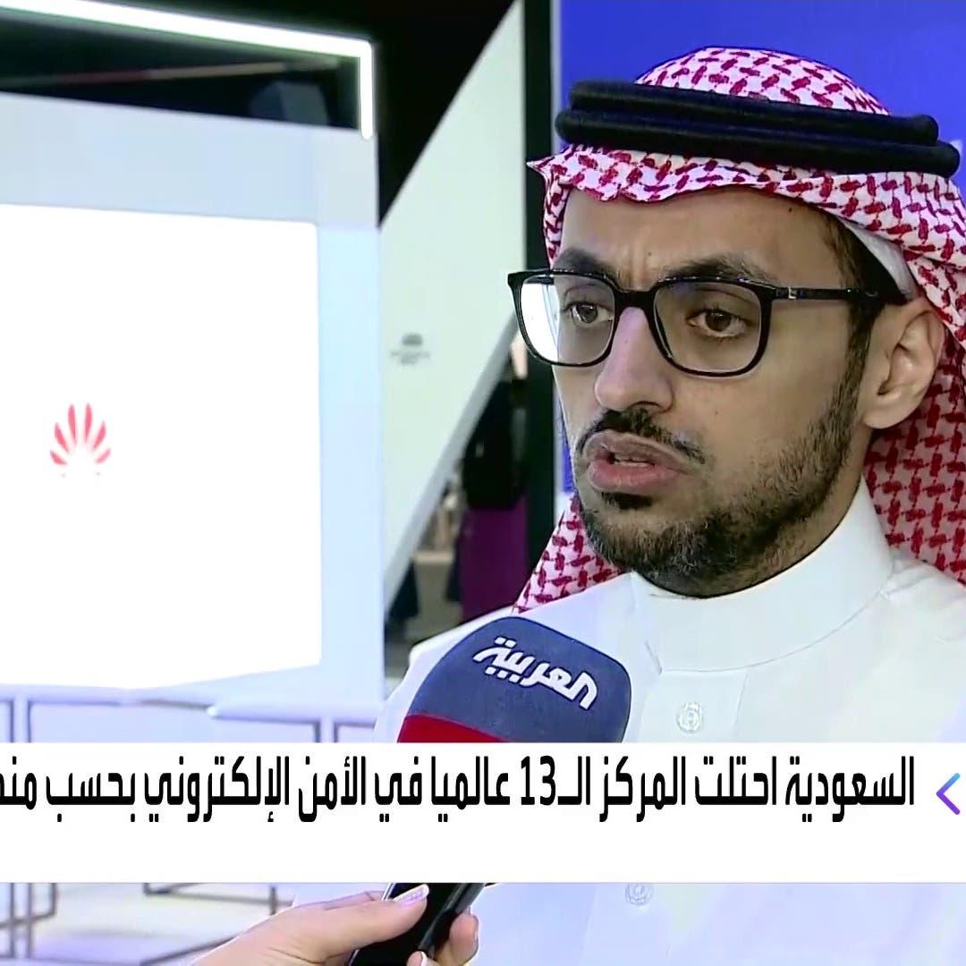 هواوي السعودية للعربية: المملكة الأولى عربياً بالأمن الإلكتروني