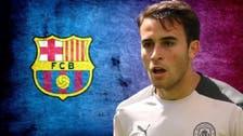 اریک گارسیا به بارسلونا پیوست