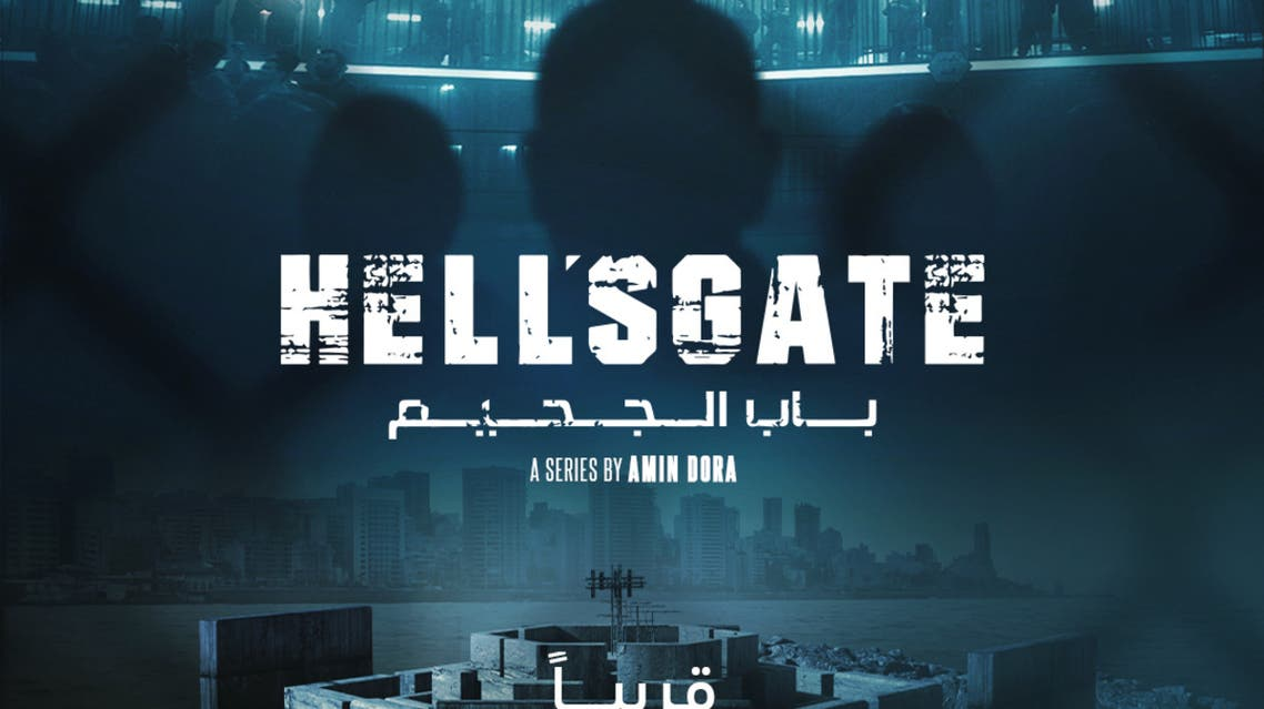 'Hell's Gate' is an upcoming Shahid Original series, set to be streamed exclusively on Shahid VIP – the premium, subscription-based service of Shahid, the world's leading Arabic streaming platform – and featuring a stellar cast and crew from the Middle East and beyond. (Supplied)