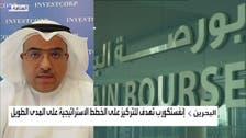 إنفستكورب للعربية: إلغاء الإدراج قرار استراتيجي للشركة لهذه الأسباب