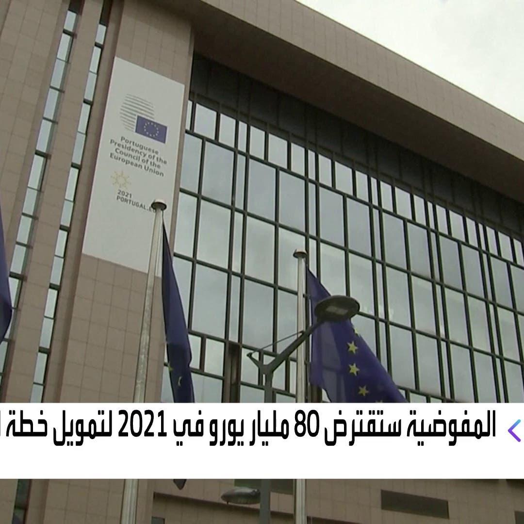 المفوضية الأوروبية تعتزم اقتراض 80 مليار يورو