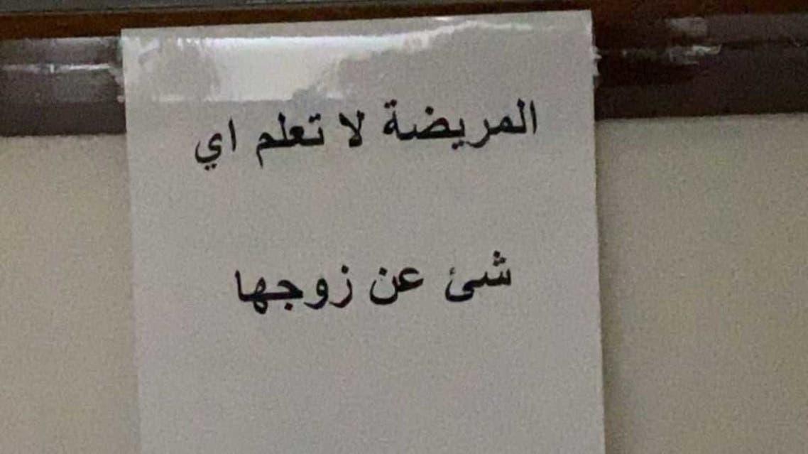 اللافتة وضعت على باب غرفة دلال عبدالعزيز في المستشفى