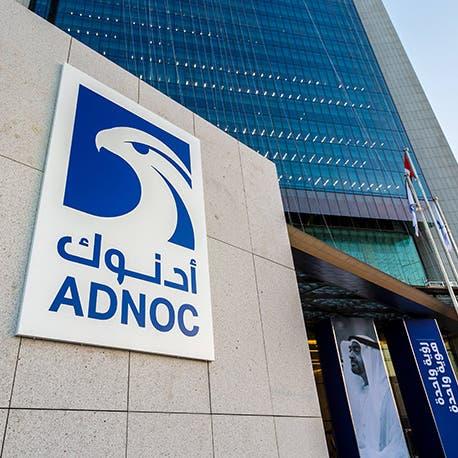 """الذراع التجارية لـ""""أدنوك"""" تقترض 1.2 مليار دولار من 7 بنوك"""