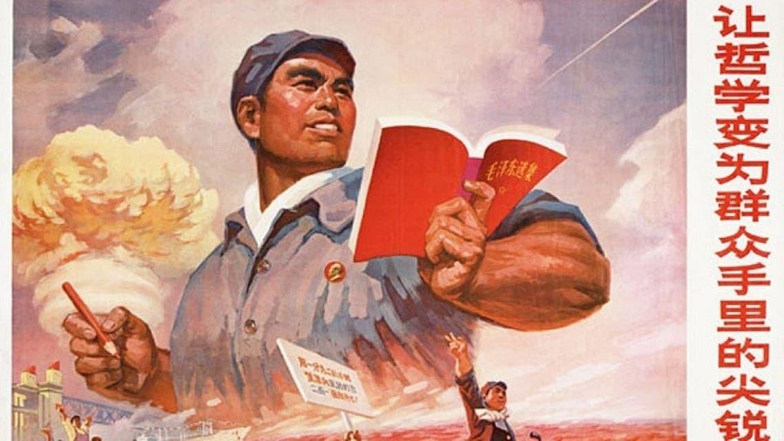 رسم دعائي حول العمال الصينيين