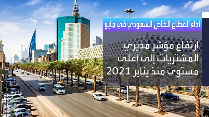 أداء قياسي للقطاع الخاص السعودي في مايو