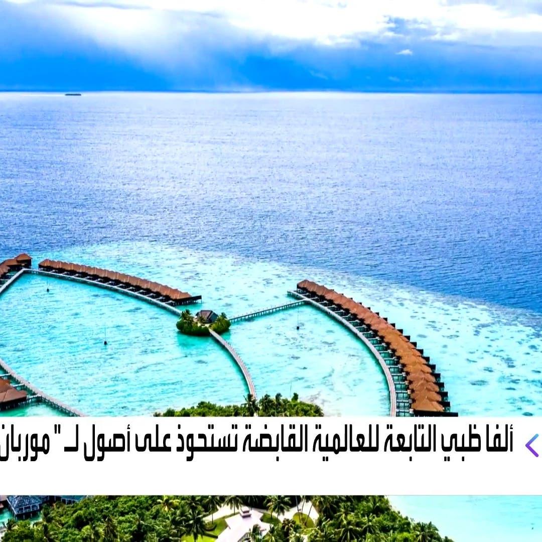 """""""ألفا ظبي"""" توسع استحواذها في قطاع الضيافة ضمن صفقة بـ 2.5 مليار درهم"""