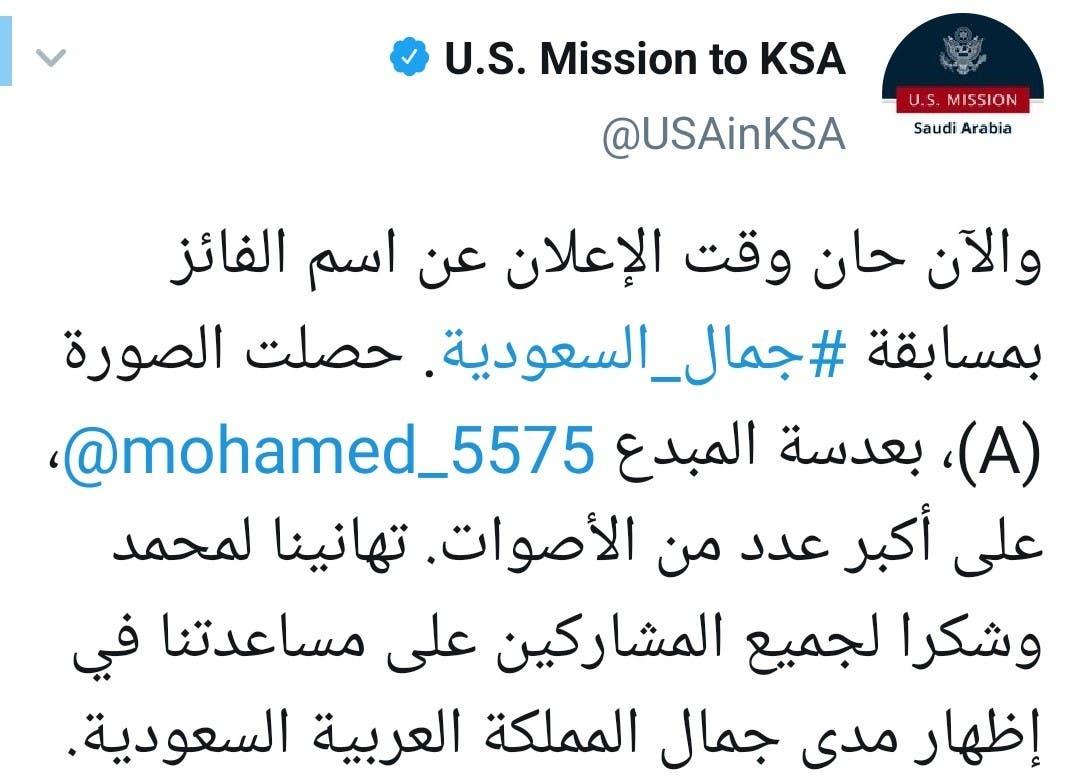 إعلان السفارة الأمريكية اسم الفائز