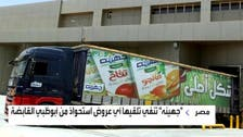"""""""جهينة"""" المصرية تنفي استحواذ """"ADQ"""" أبوظبي على حصة فيها"""