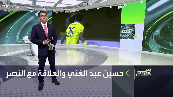 في المرمى | حسين عبد الغني و تقييم موسم فريق النصر