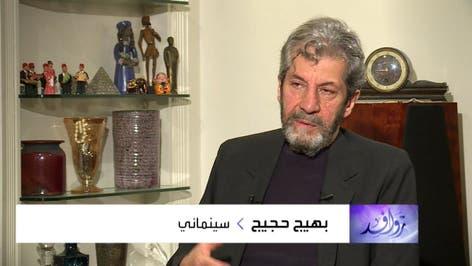 روافد | المخرج السينمائي اللبناني بهيج حجيج - الجزء الثاني