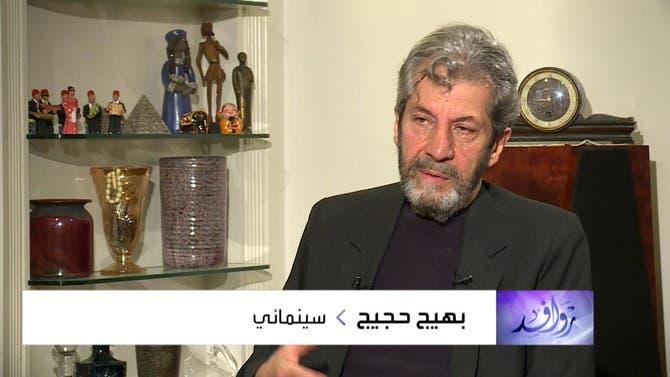 روافد   المخرج السينمائي اللبناني بهيج حجيج - الجزء الثاني
