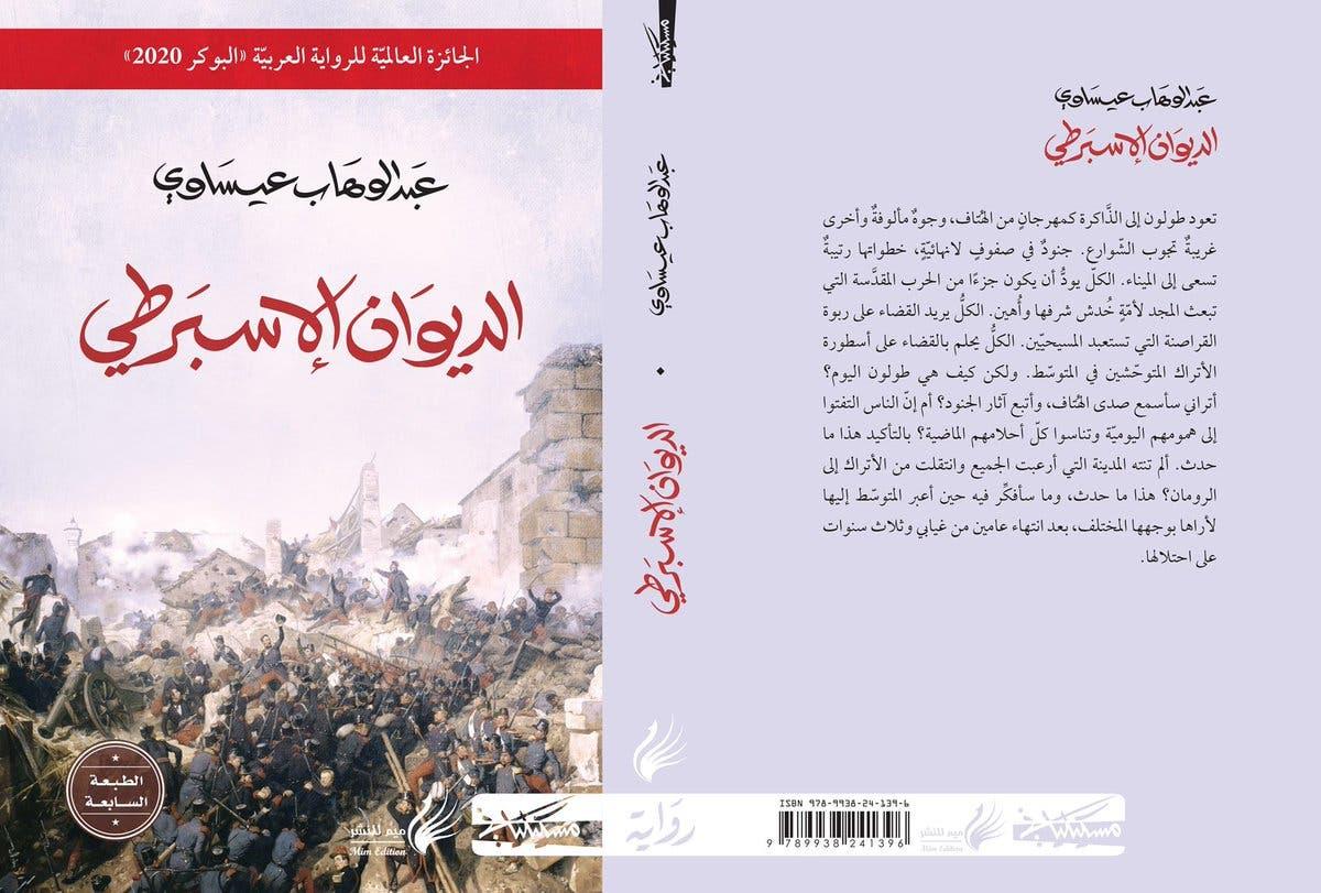 جلد رمان دادگاه اسپارتان