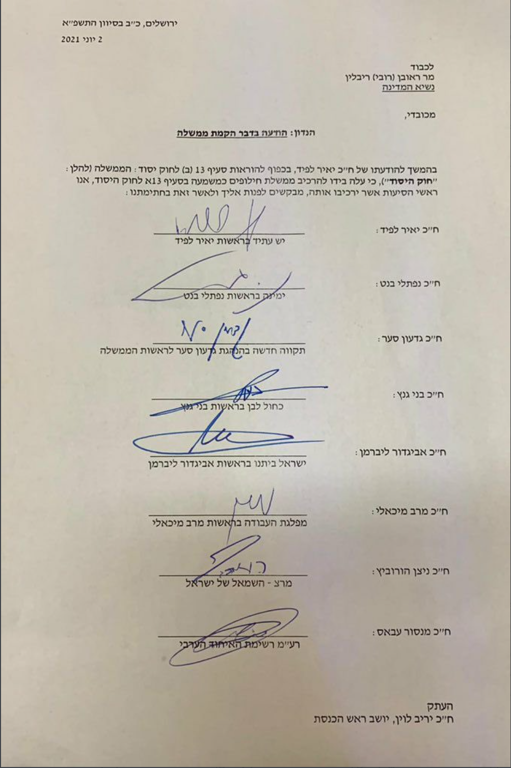 A committee headed by Mansour Abbas of the Brotherhood in the Knesset became die Removed police supervision