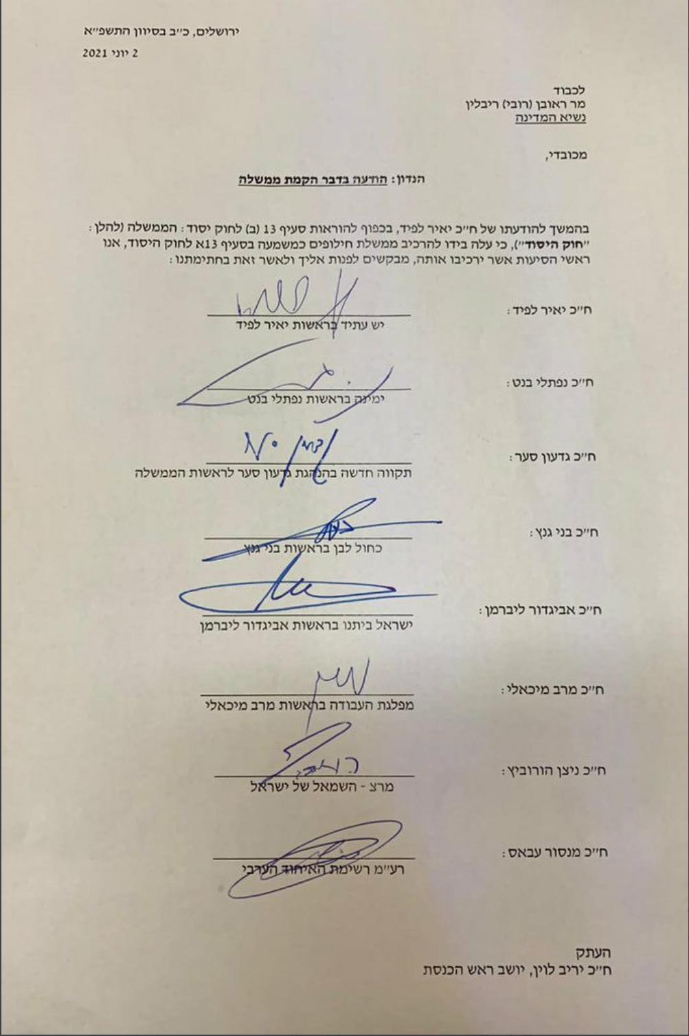منصور عباس نے نئی اسرائیلی حکومت میں  معاہدے پر دستخط کردیئے