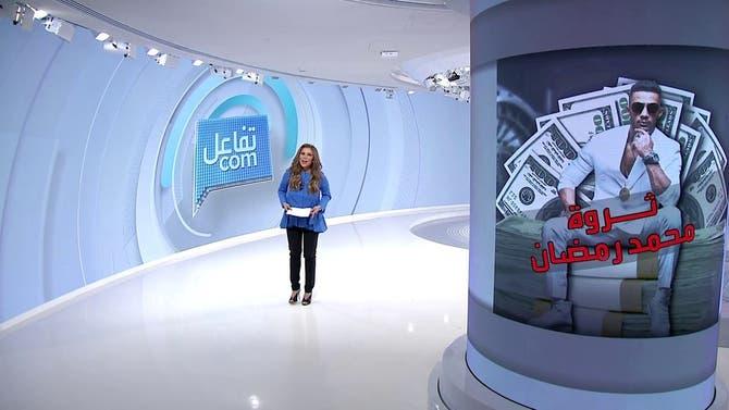 تفاعلكم | ثروة محمد رمضان تحت المجهر وفضيحة مذيع أخبار بشورت!