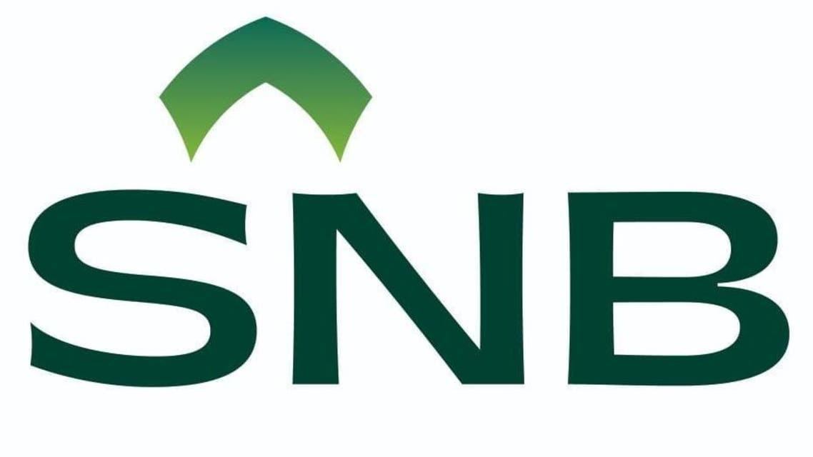البنك الأهلي السعودي الشعار الجديد 2021
