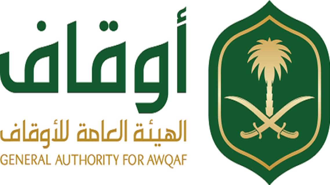هيئة الأوقاف السعودية