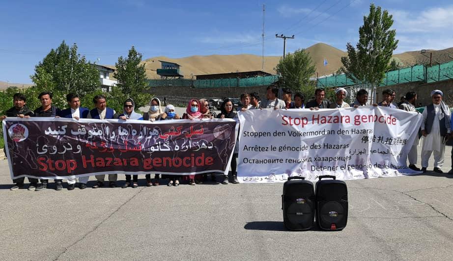 تجمع اعتراضی در بامیان