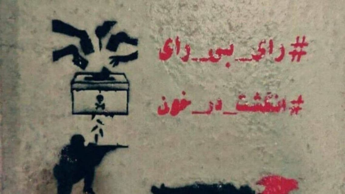 دیوارنویسی مرتبط با کارزار رای بی رای