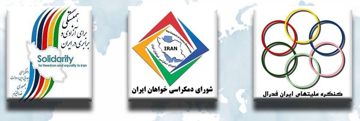 سه ائتلاف اپوزسیون ایران
