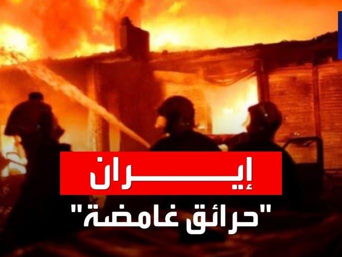 """""""غموض"""" يخيّم على حرائق مصافي النفط المتتالية في إيران"""