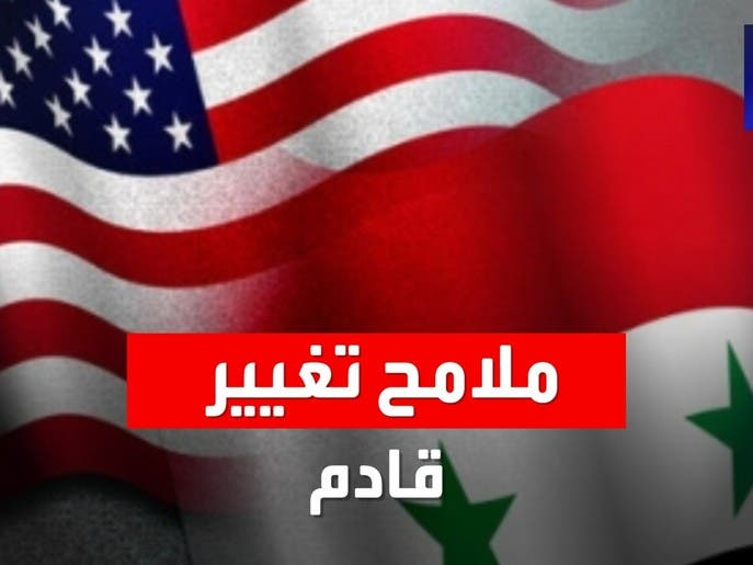 واشنطن قد تغير سياستها تجاه دمشق قريباً