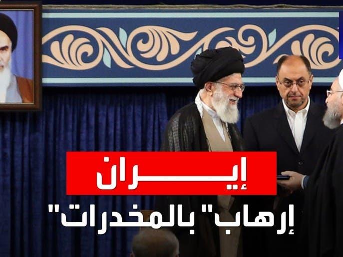 """معلومات """"صادمة"""" عن تمويل إيران للإرهاب عبر المخدرات"""
