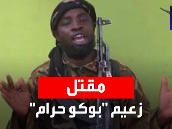 "داعش يعلن انتحار منافسه زعيم ""بوكو حرام"""