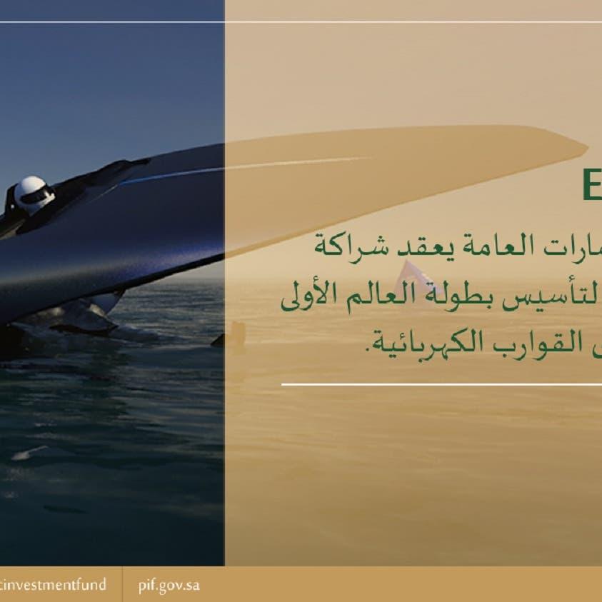 """""""الاستثمارات العامة"""" السعودي يؤسس بطولة العالم الأولى للقوارب الكهربائية"""