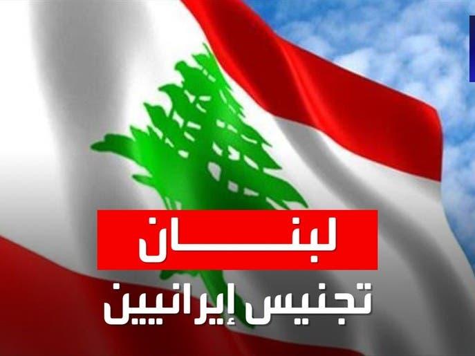 الكشف عن مخطط لتجنيس إيرانيين في لبنان