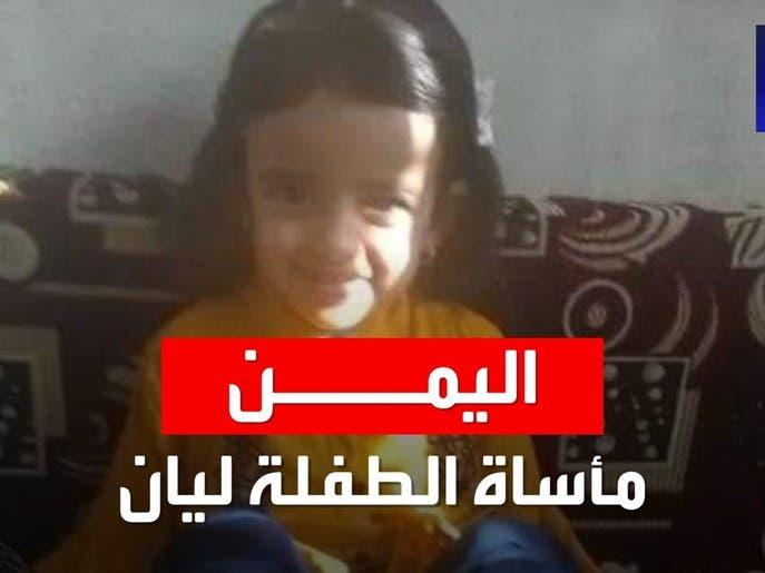 الطفلة ليان.. اختزلت ممارسات الحوثي بجسد نحيل وجثة متفحمة