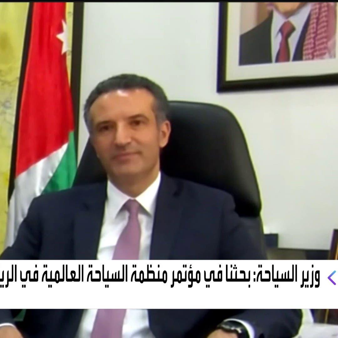 وزير السياحة الأردني للعربية: نأمل عودة السياح الأجانب في فصل الخريف