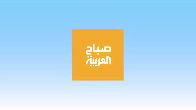 صباح العربية | الثلاثاء 7 يونيو 2021