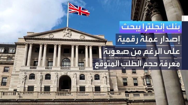 بنك إنجلترا يخطو أولى خطواته لإصدار عملة رقمية