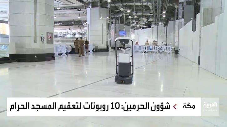 نشرة الرابعة | 10 روبوتات لتعقيم المسجد الحرام