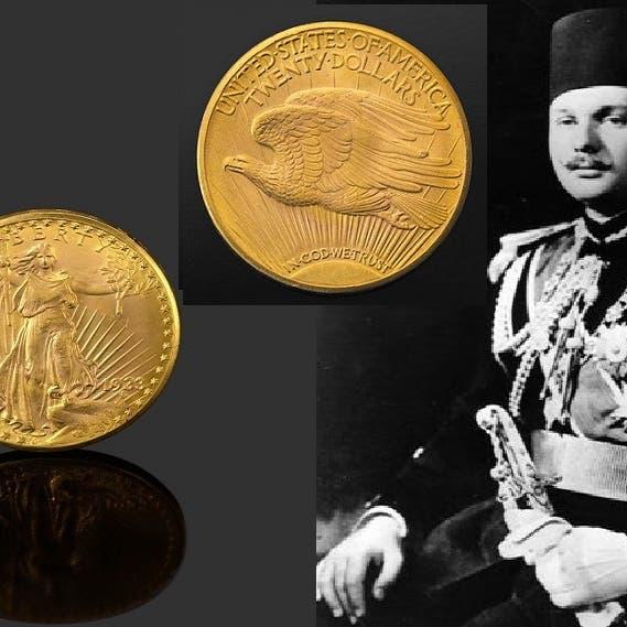 مزاد باع قطعة نقد كانت للملك فاروق بـ 19 مليون دولار