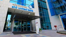 Kuwait's Ahli United Bank sells $600 million in Additional Tier 1 Islamic bonds
