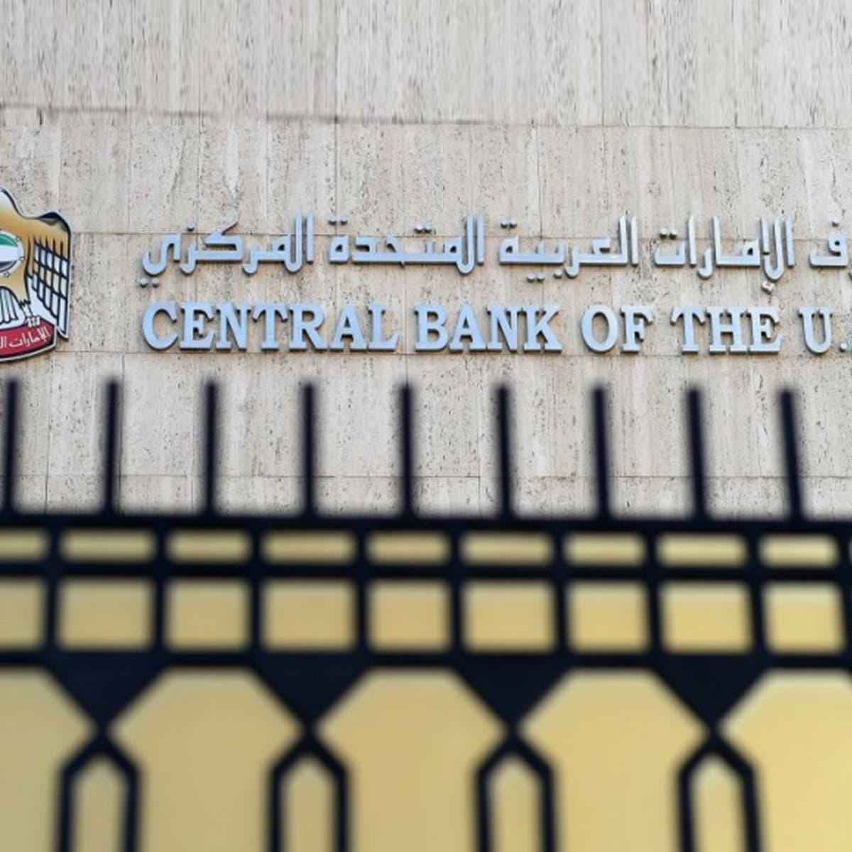 مصرف الإمارات المركزي يرفع سعر الفائدة الرئيسي