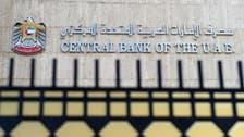 مصرف الإمارات المركزي يرفع سعر الفائدة الرئيسي تماشيا مع الاحتياطي الاتحادي