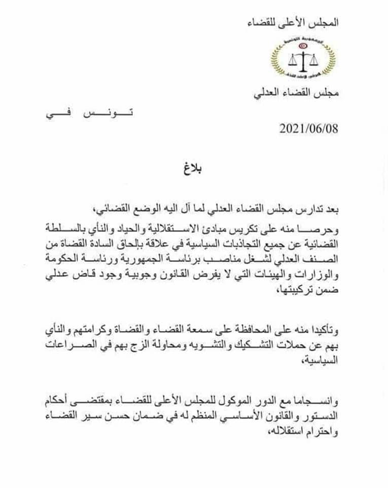 قرار المجلس الأعلى للقضاء