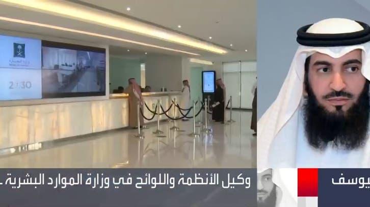 نشرة الرابعة | خصخصة الوظائف الحكومية في السعودية