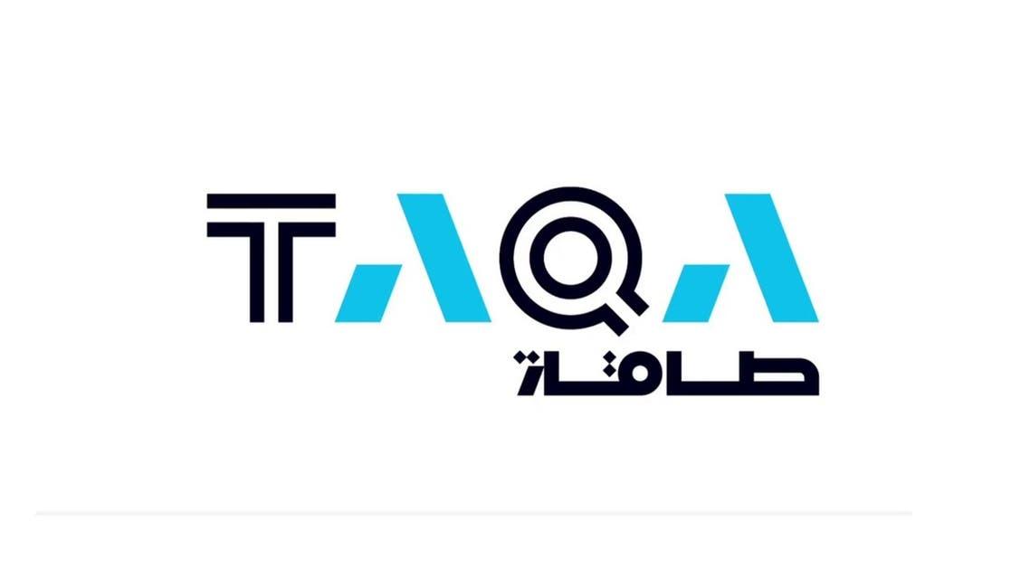 شعار طاقة الإماراتية