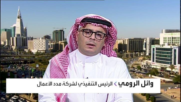 رئيس مُدد السعودية للعربية: المنصة عالجت أوامر صرف بأكثر من 1.2 مليار ريال