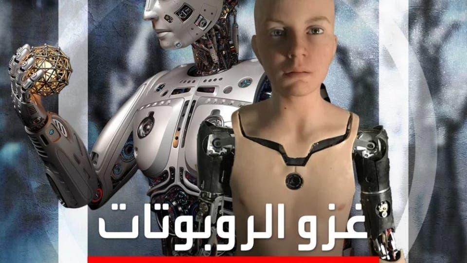 الروبوتات ستسلب من البشر آلاف الوظائف خلال 9 سنوات