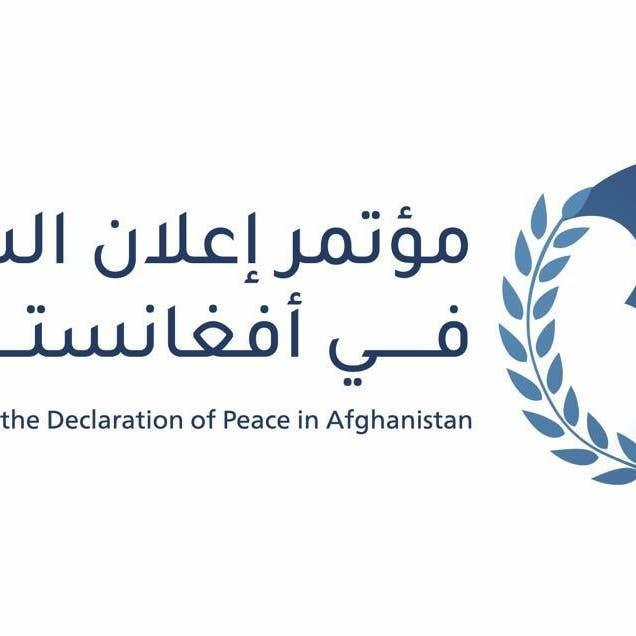 """رابطة العالم الإسلامي تستضيف """"إعلان السلام بأفغانستان"""""""