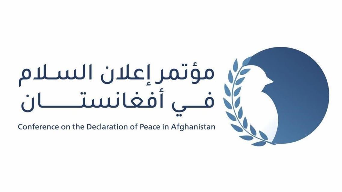 المؤتمر الإسلامي إعلان السلام في أفغانستان