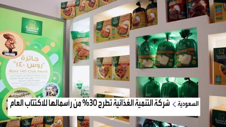 واحدة من أكبر وأقدم شركات الأغذية في السعودية تستعد للطرح العام