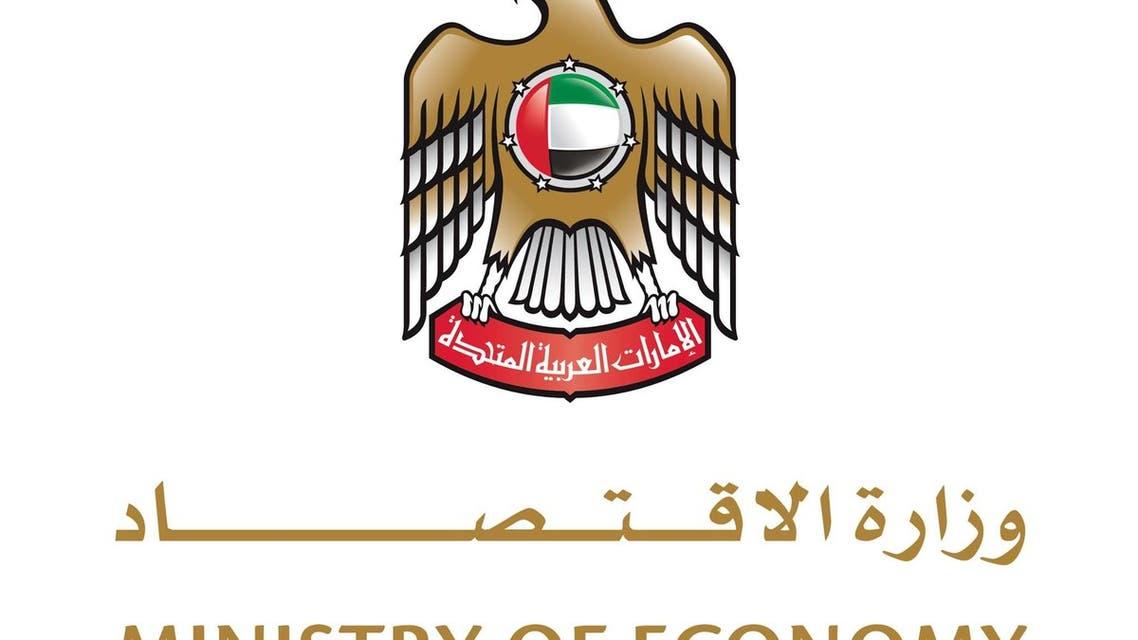 شعار وزارة الاقتصاد الإماراتية
